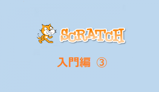 Scratch(スクラッチ)プログラミングの基本操作を解説