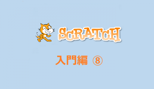 【練習問題】Scratch(スクラッチ)でプログラミングにチャレンジ!