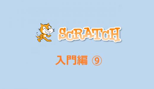 Scratch(スクラッチ)座標とメッセージの使い方!