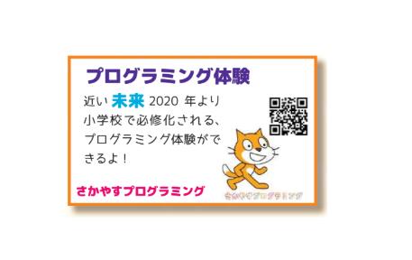 【イオンモール柏】お仕事体験プログラミング