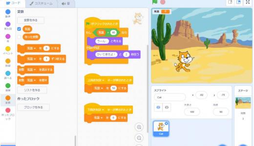 【Scratch3.0】使い方!無料で学習可能なお薦め動画のご紹介